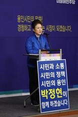 박정현 교수, 더민주 용인시장 후보 출마선언