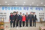 용인상공회의소 회장 이·취임식