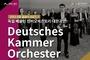 독일베를린챔버 오케스트라 내한공연