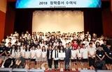 용인시인재육성재단, 2018 장학증서전달
