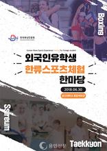 용인대, 외국인 유학생을 위한 한류스포츠체험
