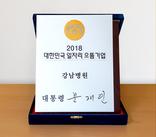 강남병원, 2018년 대한민국 일자리 으뜸기업 선정
