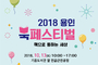 용인 '2018 북 페스티벌' … 오는 13일 만골공원서