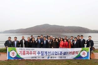막오른 기흥 저수지 공원화<br>농어촌공사, 준설사업 착공
