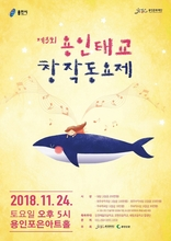 '제3회 용인태교창작동요제' 24일 본선 경연