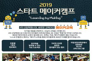 2019 스타트 메이커캠프(Learning by Making)