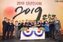 용인상공회의소 2019년 신년인사회 개최