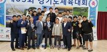 으라차차차~ 경기도체육대회 '종합우승'