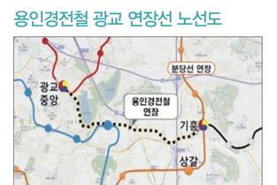 경전철 기흥역~신분당선 광교중앙역 연장 '승인'