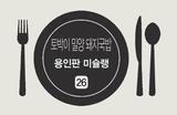 26. 토박이 밀양 돼지국밥