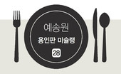28. 예송원