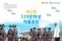 소방청, 총 상금 2000만원 119문화상 '공모'