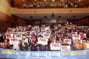 일본 화이트 리스트 배제 피해기업 지원