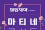이혜정·강주이·윤형숙 '환상의 협연'