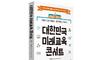 근장현 대지중 교사 '대한민국 미래교육 콘서트'