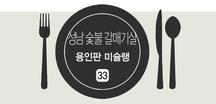 33. 성남 숯불 갈매기살