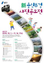 신용인 8경' 사진 공모 11월 14일까지 작품 접수