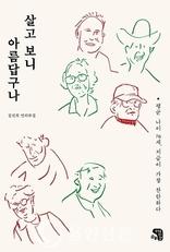 김선희 '살고보니 아름답구나'