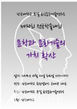 '문학과 문화기술의 가치 확산' 주제 전국학술대회