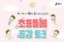초등돌봄 공감 토크콘서트 참가자 180명 모집