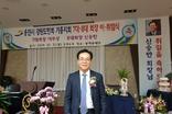 """""""도민회의 발전·지역사회 봉사 최선"""""""