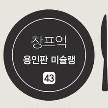 43. 창프억