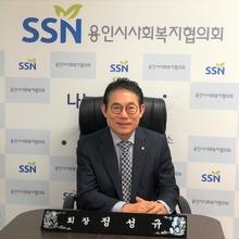 정성규 용인시사회복지협의회장 취임