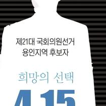 용인 4개 선거구 후보 16명 '출사표'