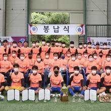 용인축구센터 덕영고, 2020금강대기 '우승'