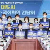 국회, 지방자치법 개정안 본격적인 심의