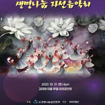 """""""장기기증은 가장 아름다운 인류애… 인식 변화 소망"""""""