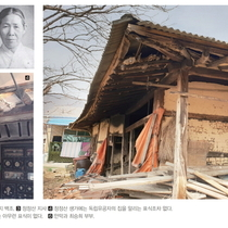 무용가 최승희·정정산 지사, 살았던 집 '폐허' 방치