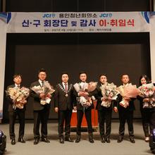 JCI KOREA 용인, 권용희 회장 '취임'
