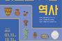 한국등잔박물관 '흙으로 빚은 역사' 프로그램 진행