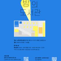 정림학생건축상 2021 수상작 전시 '밤의 도서관'