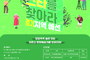 '2021 샤이니스타를 찾아라' 경기지역 예선 신청 접수