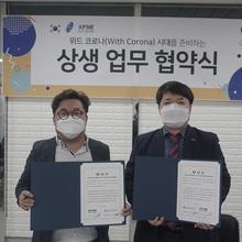 용인사이버시티, 2곳 연합회와 업무협약