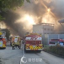 [속보] 용인 이동읍 스티로폼 제조 공장 화재발생